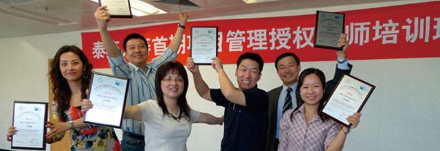 泰康人寿集团公司项目管理讲师授权培训