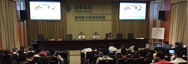 国家电网系列培训