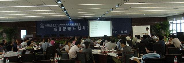 中国水电项目管理系列培训